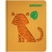 "Дневник 1-11 кл. 48л. (твёрдый) ""Applique-Тигр"", диз. бумага, тон. блок, ляссе, высечка, фольга"